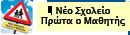prwtaomathitis130